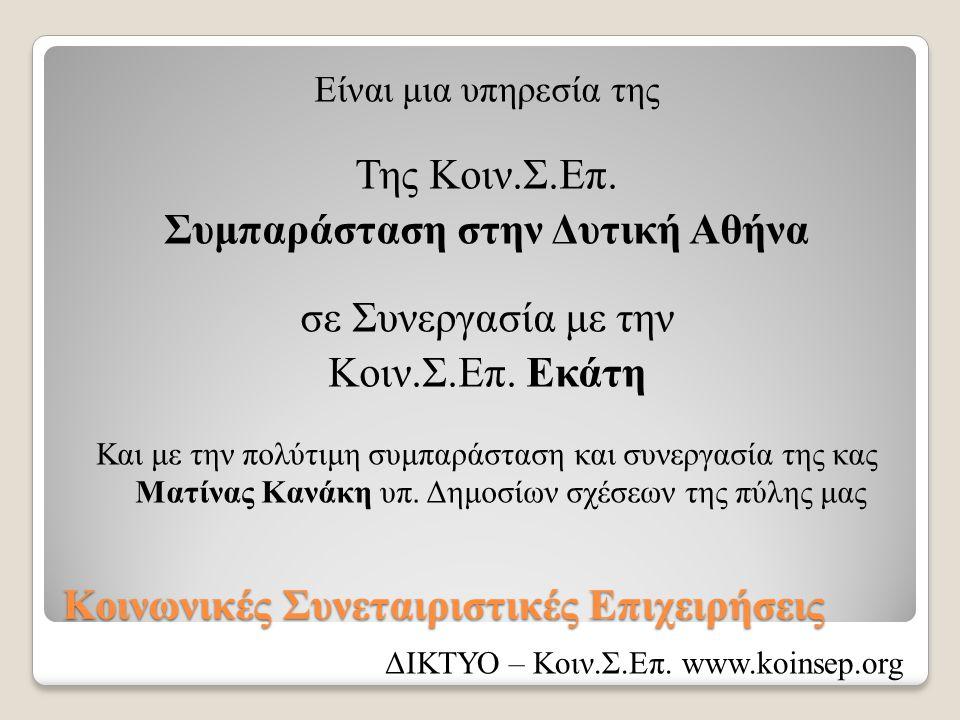 Κοινωνικές Συνεταιριστικές Επιχειρήσεις Είναι μια υπηρεσία της Της Κοιν.Σ.Επ. Συμπαράσταση στην Δυτική Αθήνα σε Συνεργασία με την Κοιν.Σ.Επ. Εκάτη Και