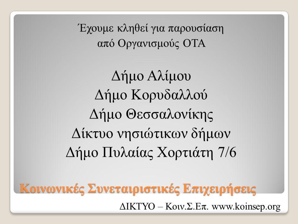 Κοινωνικές Συνεταιριστικές Επιχειρήσεις Έχουμε κληθεί για παρουσίαση από Οργανισμούς ΟΤΑ Δήμο Αλίμου Δήμο Κορυδαλλού Δήμο Θεσσαλονίκης Δίκτυο νησιώτικ