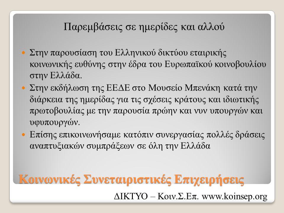 Κοινωνικές Συνεταιριστικές Επιχειρήσεις Παρεμβάσεις σε ημερίδες και αλλού  Στην παρουσίαση του Ελληνικού δικτύου εταιρικής κοινωνικής ευθύνης στην έδ