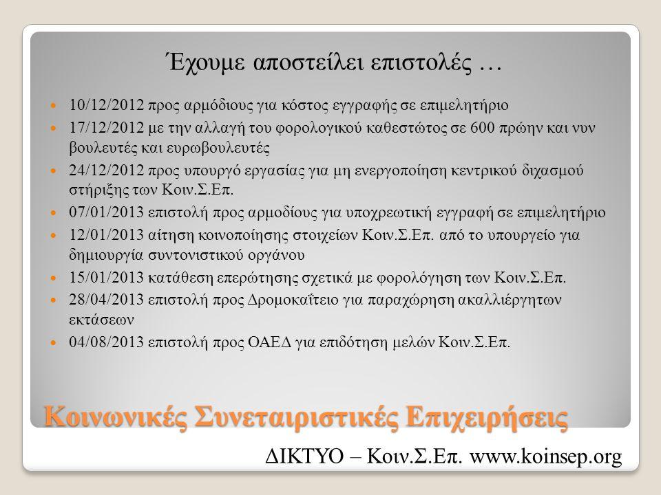 Κοινωνικές Συνεταιριστικές Επιχειρήσεις Έχουμε αποστείλει επιστολές …  10/12/2012 προς αρμόδιους για κόστος εγγραφής σε επιμελητήριο  17/12/2012 με
