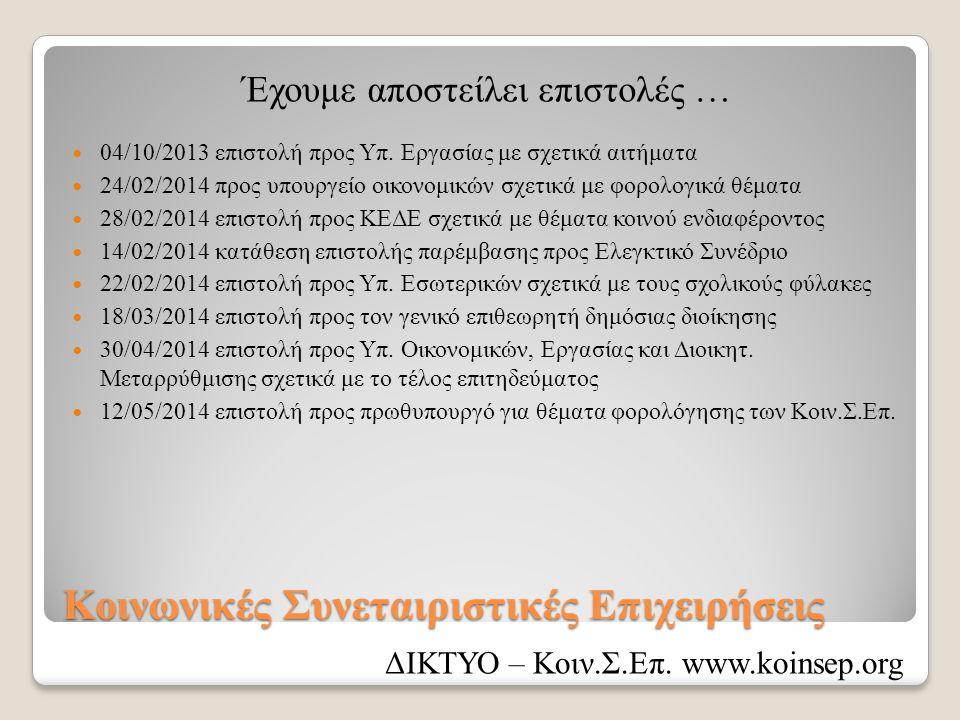 Κοινωνικές Συνεταιριστικές Επιχειρήσεις Έχουμε αποστείλει επιστολές …  04/10/2013 επιστολή προς Υπ. Εργασίας με σχετικά αιτήματα  24/02/2014 προς υπ