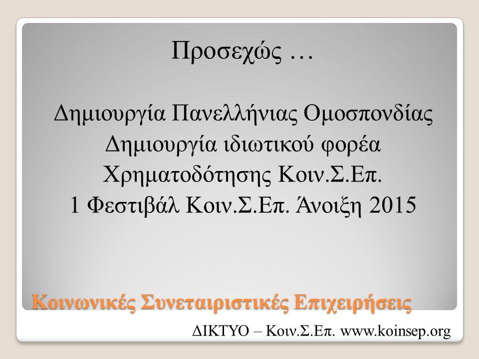 Κοινωνικές Συνεταιριστικές Επιχειρήσεις Προσεχώς … Δημιουργία Πανελλήνιας Ομοσπονδίας Δημιουργία ιδιωτικού φορέα Χρηματοδότησης Κοιν.Σ.Επ. 1 Φεστιβάλ