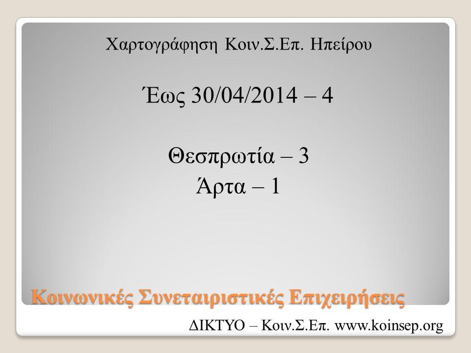 Κοινωνικές Συνεταιριστικές Επιχειρήσεις Χαρτογράφηση Κοιν.Σ.Επ. Ηπείρου Έως 30/04/2014 – 4 Θεσπρωτία – 3 Άρτα – 1 ΔΙΚΤΥΟ – Κοιν.Σ.Επ. www.koinsep.org