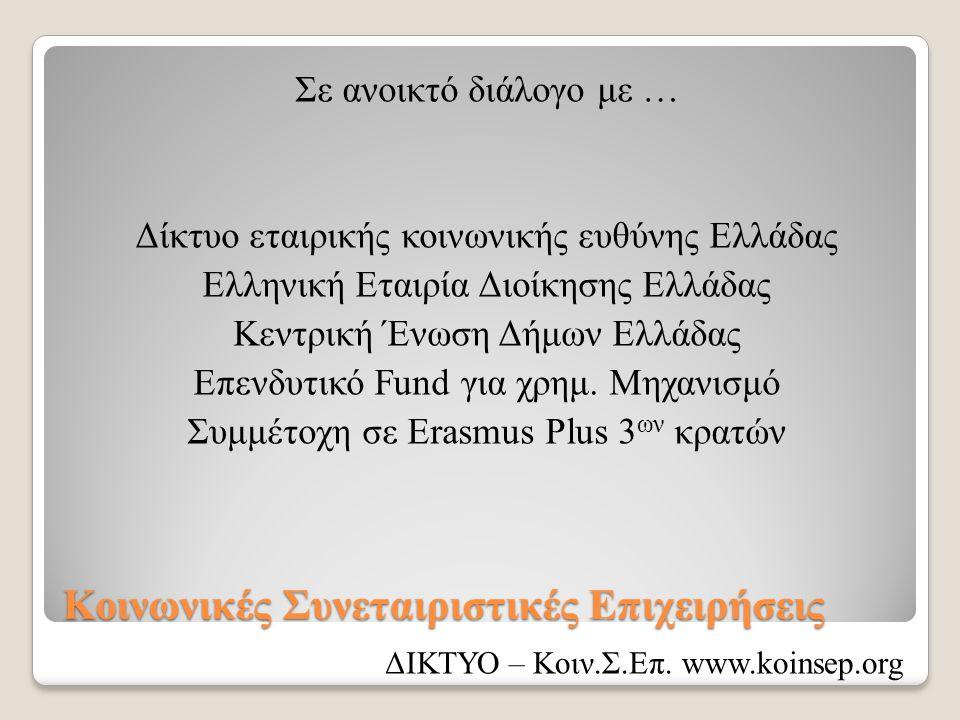 Κοινωνικές Συνεταιριστικές Επιχειρήσεις Σε ανοικτό διάλογο με … Δίκτυο εταιρικής κοινωνικής ευθύνης Ελλάδας Ελληνική Εταιρία Διοίκησης Ελλάδας Κεντρικ