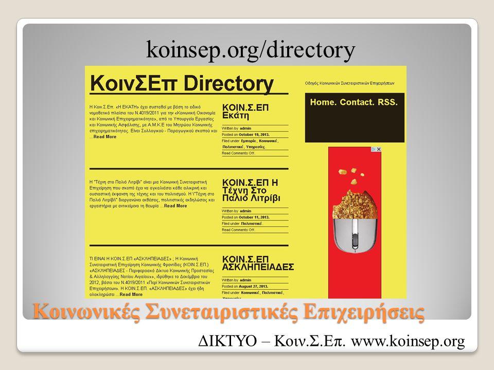 Κοινωνικές Συνεταιριστικές Επιχειρήσεις koinsep.org/directory ΔΙΚΤΥΟ – Κοιν.Σ.Επ. www.koinsep.org