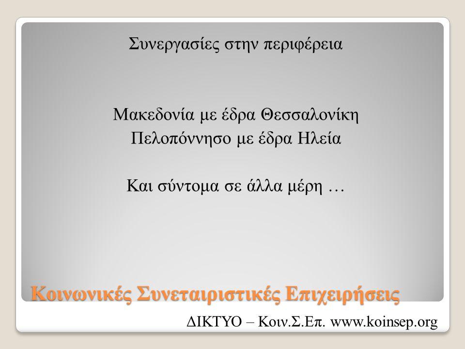 Κοινωνικές Συνεταιριστικές Επιχειρήσεις ΔΙΚΤΥΟ – Κοιν.Σ.Επ. www.koinsep.org Συνεργασίες στην περιφέρεια Μακεδονία με έδρα Θεσσαλονίκη Πελοπόννησο με έ