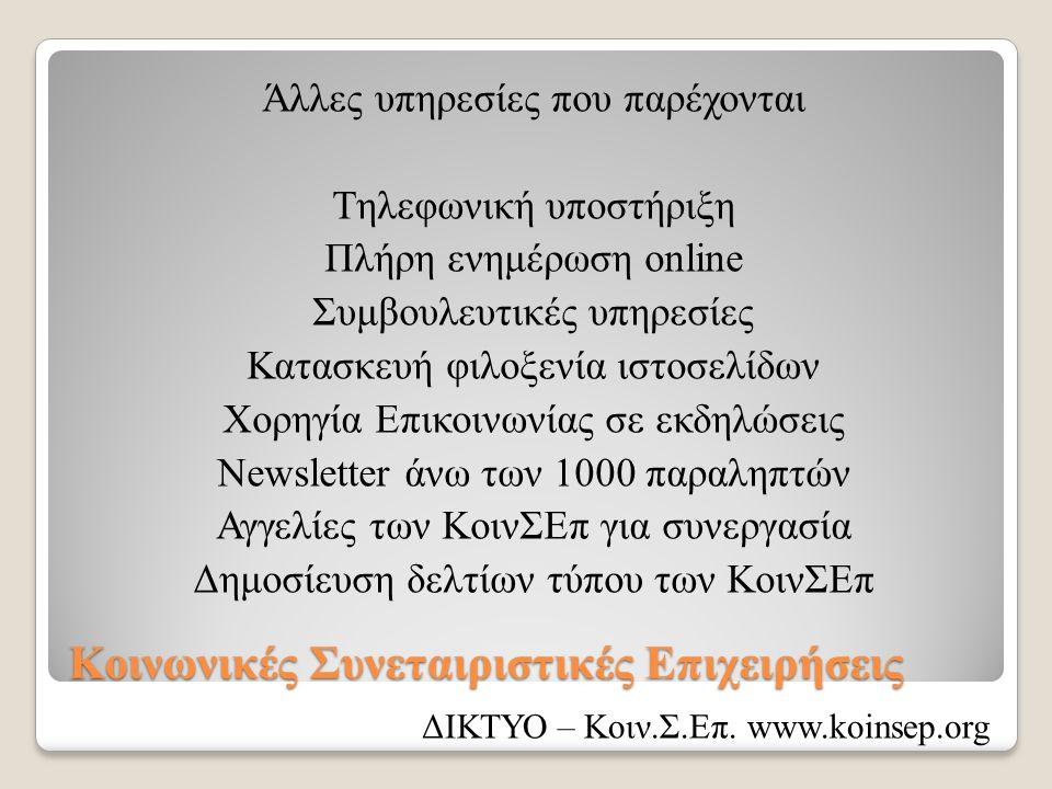 Κοινωνικές Συνεταιριστικές Επιχειρήσεις ΔΙΚΤΥΟ – Κοιν.Σ.Επ. www.koinsep.org Άλλες υπηρεσίες που παρέχονται Τηλεφωνική υποστήριξη Πλήρη ενημέρωση onlin