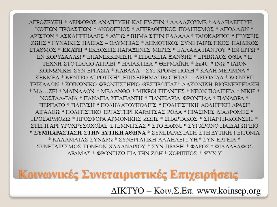 Κοινωνικές Συνεταιριστικές Επιχειρήσεις ΔΙΚΤΥΟ – Κοιν.Σ.Επ. www.koinsep.org ΑΓΡΟΖΕΥΞΗ * ΑΕΙΦΟΡΟΣ ΑΝΑΠΤΥΞΗ ΚΑΙ ΕΥ-ΖΗΝ * ΑΛΛΑΖΟΥΜΕ * ΑΛΛΗΛΕΓΓΥΗ ΝΟΤΙΩΝ Π