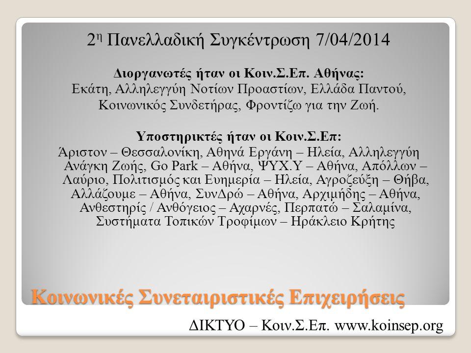 Κοινωνικές Συνεταιριστικές Επιχειρήσεις 2 η Πανελλαδική Συγκέντρωση 7/04/2014 Διοργανωτές ήταν οι Κοιν.Σ.Επ. Αθήνας: Εκάτη, Αλληλεγγύη Νοτίων Προαστίω