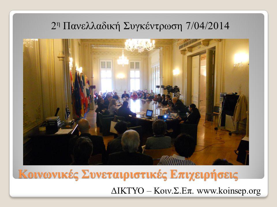 Κοινωνικές Συνεταιριστικές Επιχειρήσεις 2 η Πανελλαδική Συγκέντρωση 7/04/2014 ΔΙΚΤΥΟ – Κοιν.Σ.Επ. www.koinsep.org
