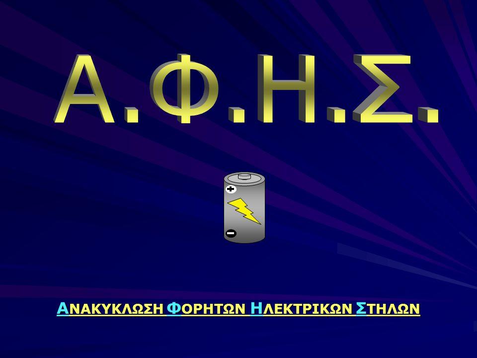 ΤΟΠΟΘΕΤΗΣΕΙΣ ΚΑΔΩΝ • Σε όλους ανεξαιρέτως τους νομούς της Ελληνικής επικράτειας.