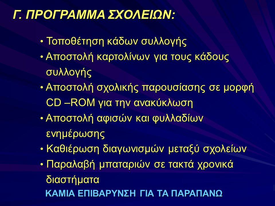 Γ. ΠΡΟΓΡΑΜΜΑ ΣΧΟΛΕΙΩΝ: • Τοποθέτηση κάδων συλλογής • Αποστολή καρτολίνων για τους κάδους συλλογής συλλογής • Αποστολή σχολικής παρουσίασης σε μορφή CD