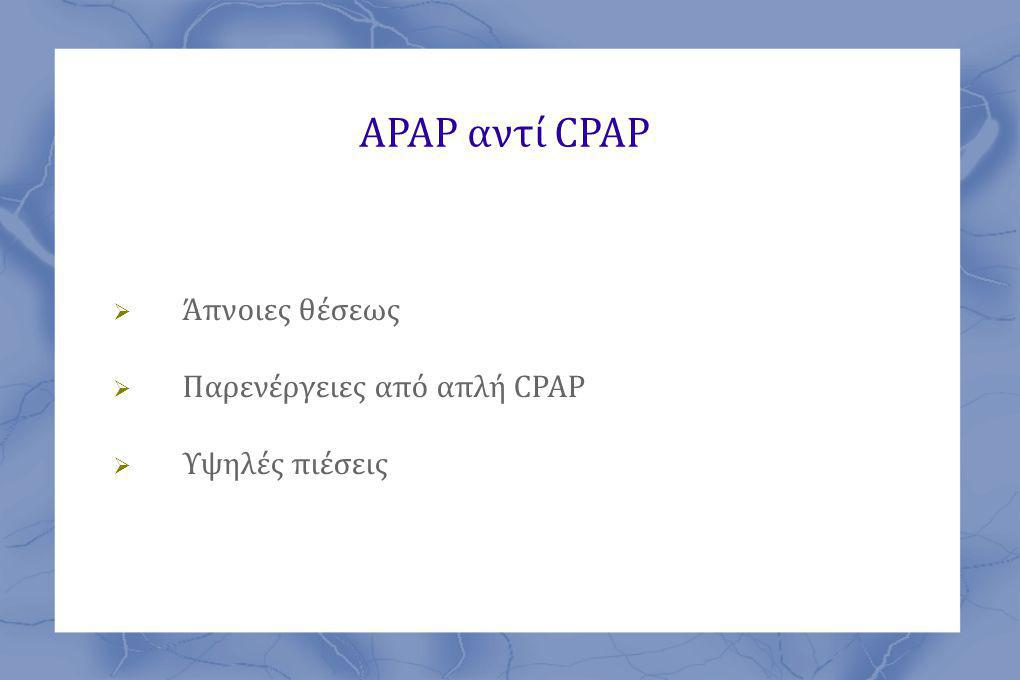 ΑΡΑΡ αντί CPAP  Άπνοιες θέσεως  Παρενέργειες από απλή CPAP  Υψηλές πιέσεις