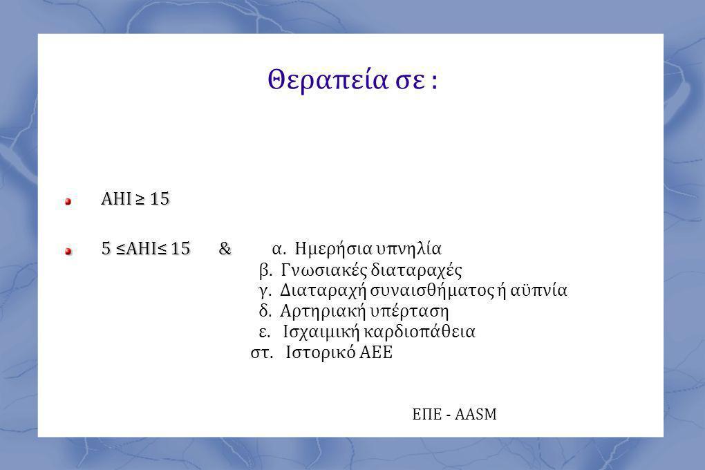Θεραπεία σε : ΑΗΙ ≥ 15 5 ≤ΑΗΙ≤ 15 & 5 ≤ΑΗΙ≤ 15 & α.