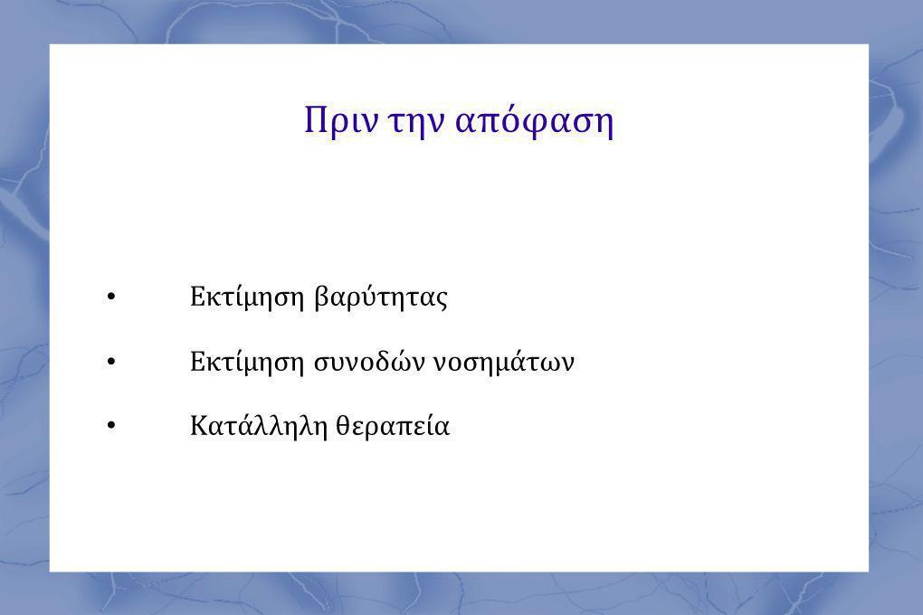 Θεραπεία ΣΑΥ  Αλλαγή τρόπου ζωής / Συντηρητικά μέτρα  Θετική πίεση αεραγωγών  Ενδοστοματικές συσκευές  Χειρουργική