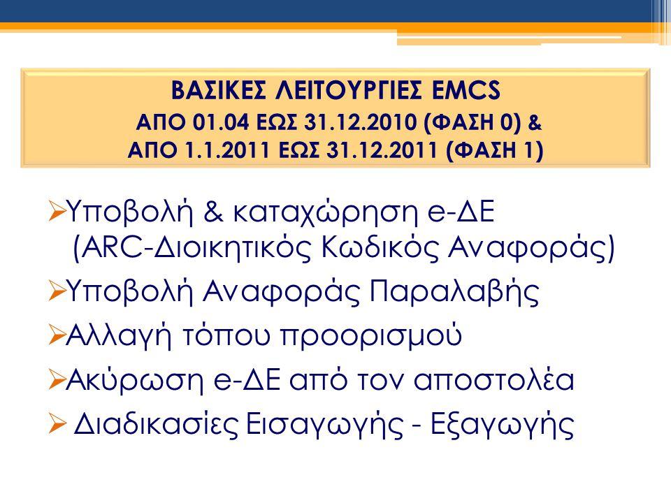 ΒΑΣΙΚΕΣ ΛΕΙΤΟΥΡΓΙΕΣ EMCS ΑΠΟ 01.04 ΕΩΣ 31.12.2010 (ΦΑΣΗ 0) & ΑΠΟ 1.1.2011 ΕΩΣ 31.12.2011 (ΦΑΣΗ 1)  Υποβολή & καταχώρηση e-ΔΕ (ARC-Διοικητικός Κωδικός