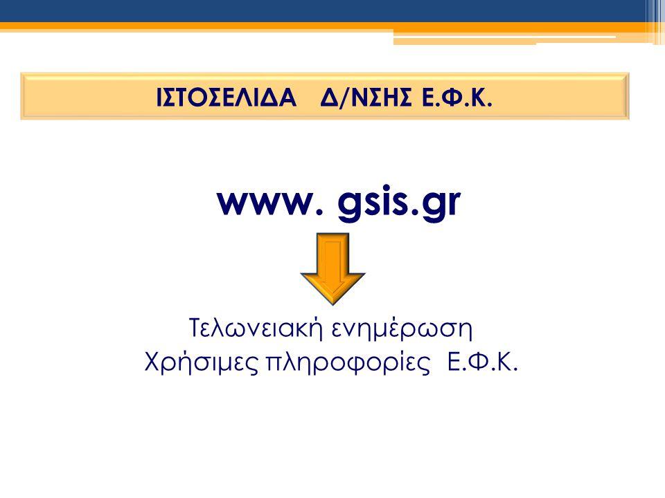 ΙΣΤΟΣΕΛΙΔΑ Δ/ΝΣΗΣ Ε.Φ.Κ. www. gsis.gr Τελωνειακή ενημέρωση Χρήσιμες πληροφορίες Ε.Φ.Κ.