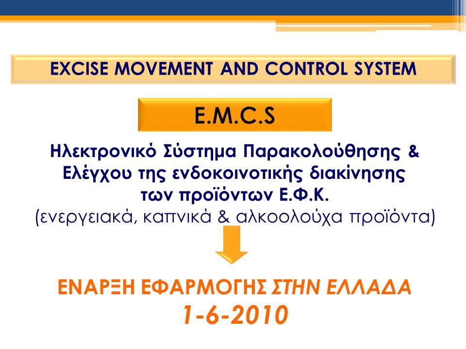 EXCISE MOVEMENT AND CONTROL SYSTEM Ηλεκτρονικό Σύστημα Παρακολούθησης & Ελέγχου της ενδοκοινοτικής διακίνησης των προϊόντων Ε.Φ.Κ. (ενεργειακά, καπνικ