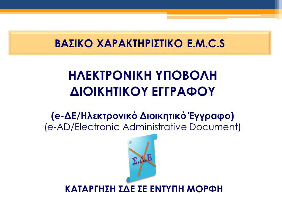 ΒΑΣΙΚΟ ΧΑΡΑΚΤΗΡΙΣΤΙΚΟ E.M.C.S ΗΛΕΚΤΡΟΝΙΚΗ ΥΠΟΒΟΛΗ ΔΙΟΙΚΗΤΙΚΟΥ ΕΓΓΡΑΦΟΥ (e-ΔΕ/Ηλεκτρονικό Διοικητικό Έγγραφο) (e-AD/Electronic Administrative Document)