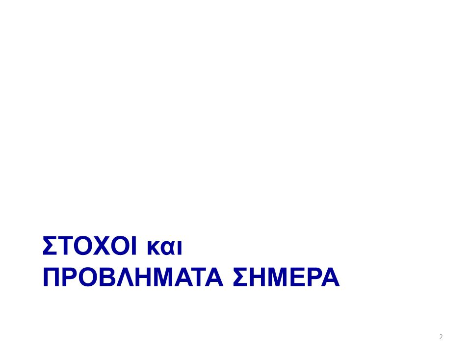 ΣΤΟΧΟΙ και ΠΡΟΒΛΗΜΑΤΑ ΣΗΜΕΡΑ 2