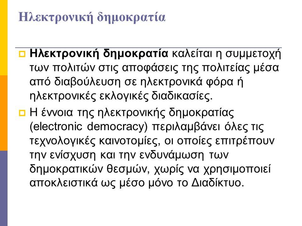 Ηλεκτρονική δημοκρατία  Ηλεκτρονική δημοκρατία καλείται η συμμετοχή των πολιτών στις αποφάσεις της πολιτείας μέσα από διαβούλευση σε ηλεκτρονικά φόρα