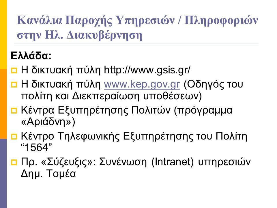 Κανάλια Παροχής Υπηρεσιών / Πληροφοριών στην Ηλ. Διακυβέρνηση Ελλάδα:  Η δικτυακή πύλη http://www.gsis.gr/  Η δικτυακή πύλη www.kep.gov.gr (Οδηγός τ