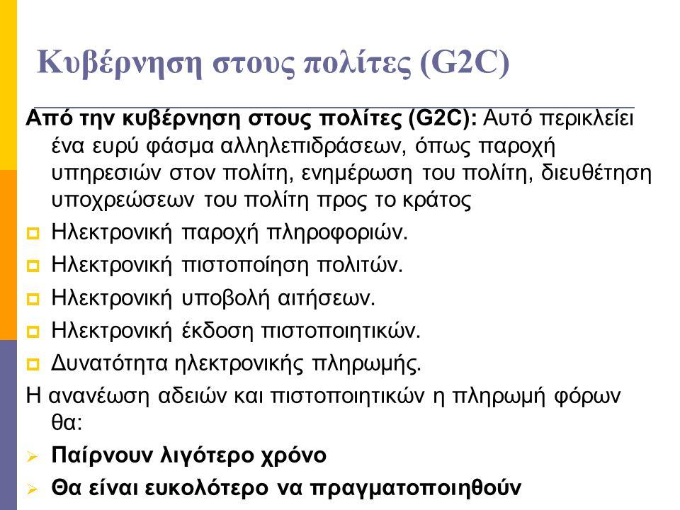 Κυβέρνηση στους πολίτες (G2C) Από την κυβέρνηση στους πολίτες (G2C): Αυτό περικλείει ένα ευρύ φάσμα αλληλεπιδράσεων, όπως παροχή υπηρεσιών στον πολίτη