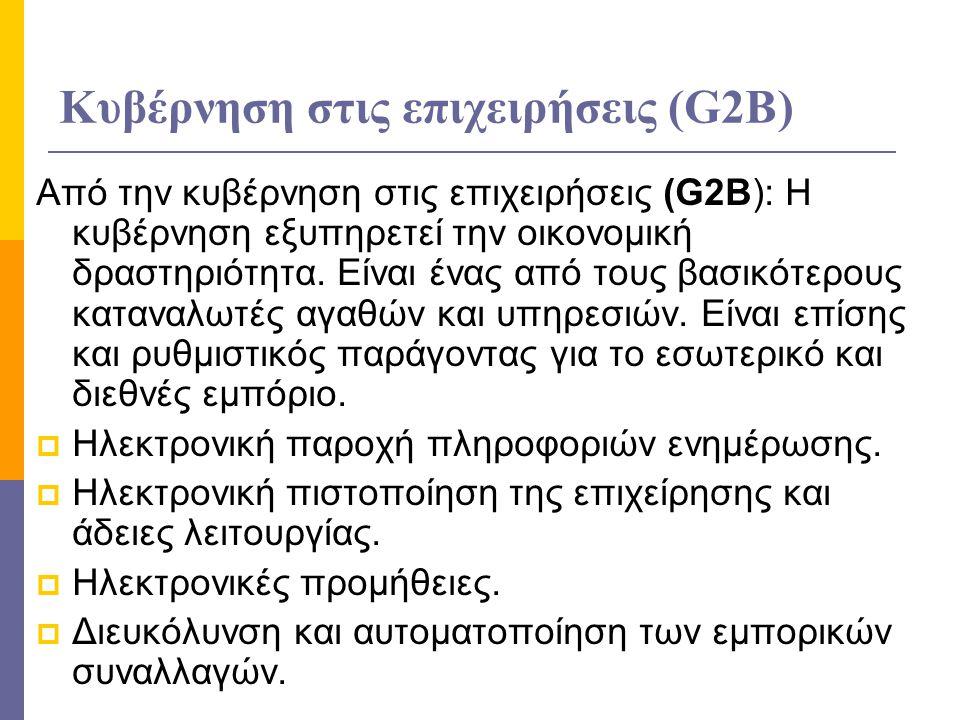 Κυβέρνηση στις επιχειρήσεις (G2B) Από την κυβέρνηση στις επιχειρήσεις (G2B): Η κυβέρνηση εξυπηρετεί την οικονομική δραστηριότητα. Είναι ένας από τους
