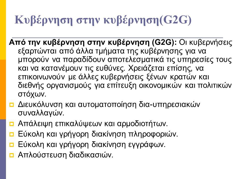Κυβέρνηση στην κυβέρνηση(G2G) Από την κυβέρνηση στην κυβέρνηση (G2G): Οι κυβερνήσεις εξαρτώνται από άλλα τμήματα της κυβέρνησης για να μπορούν να παρα