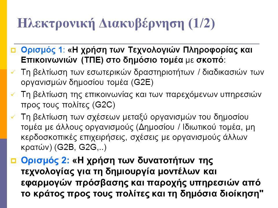 Ηλεκτρονική Διακυβέρνηση (1/2)  Ορισμός 1: «Η χρήση των Τεχνολογιών Πληροφορίας και Επικοινωνιών (ΤΠΕ) στο δημόσιο τομέα με σκοπό:  Τη βελτίωση των
