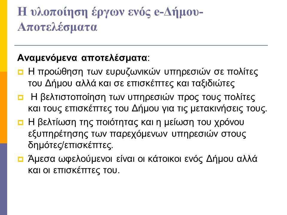 Η υλοποίηση έργων ενός e-Δήμου- Αποτελέσματα Αναμενόμενα αποτελέσματα:  Η προώθηση των ευρυζωνικών υπηρεσιών σε πολίτες του Δήμου αλλά και σε επισκέπ