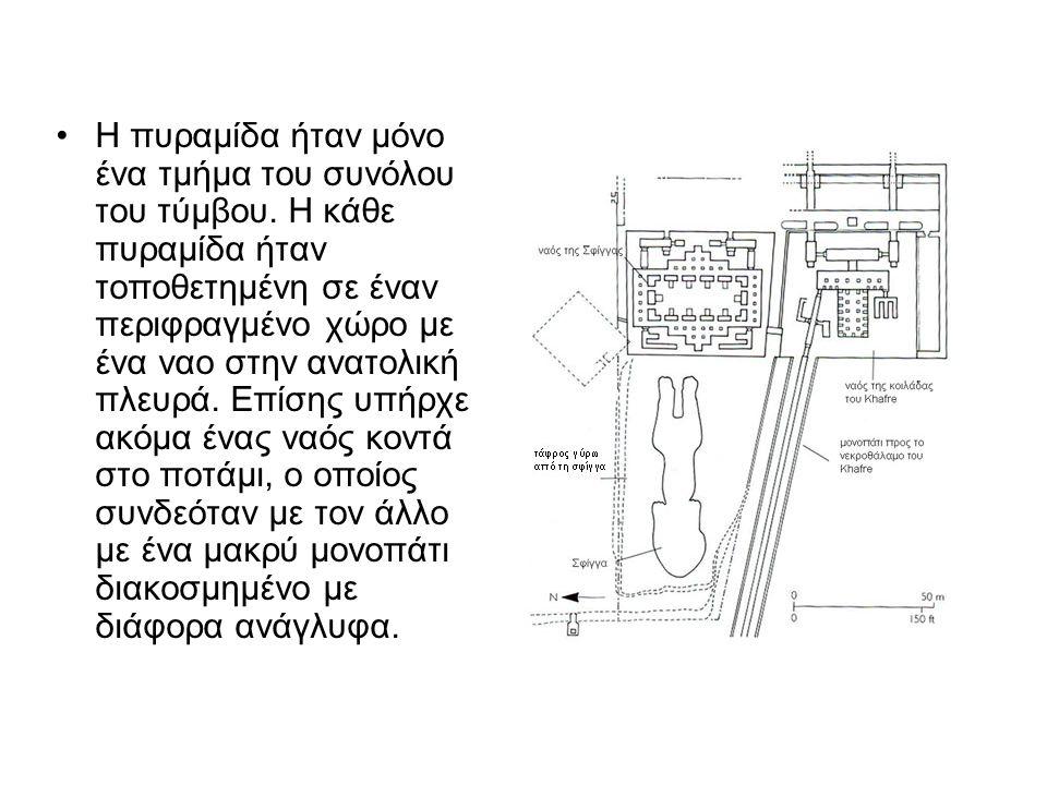 •Η πυραμίδα ήταν μόνο ένα τμήμα του συνόλου του τύμβου. Η κάθε πυραμίδα ήταν τοποθετημένη σε έναν περιφραγμένο χώρο με ένα ναο στην ανατολική πλευρά.