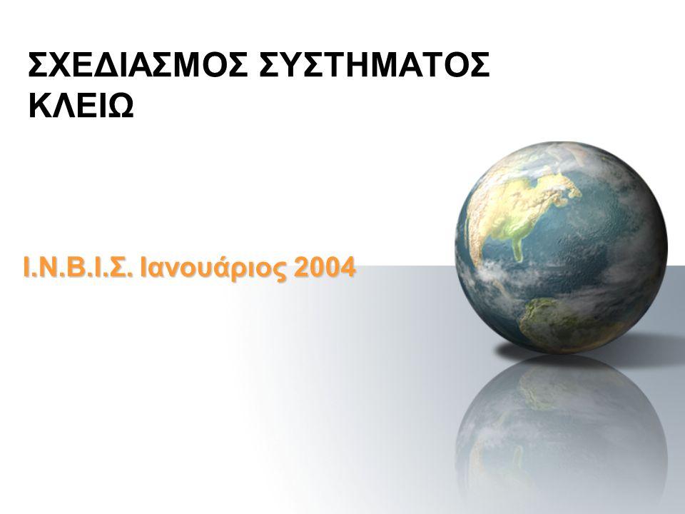 ΣXΕΔΙΑΣΜΟΣ ΣΥΣΤΗΜΑΤΟΣ ΚΛΕΙΩ Ι.Ν.Β.Ι.Σ. Ιανουάριος 2004