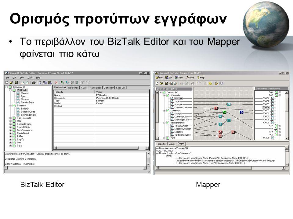 Ορισμός προτύπων εγγράφων •Το περιβάλλον του BizTalk Editor και του Mapper φαίνεται πιο κάτω BizTalk EditorMapper