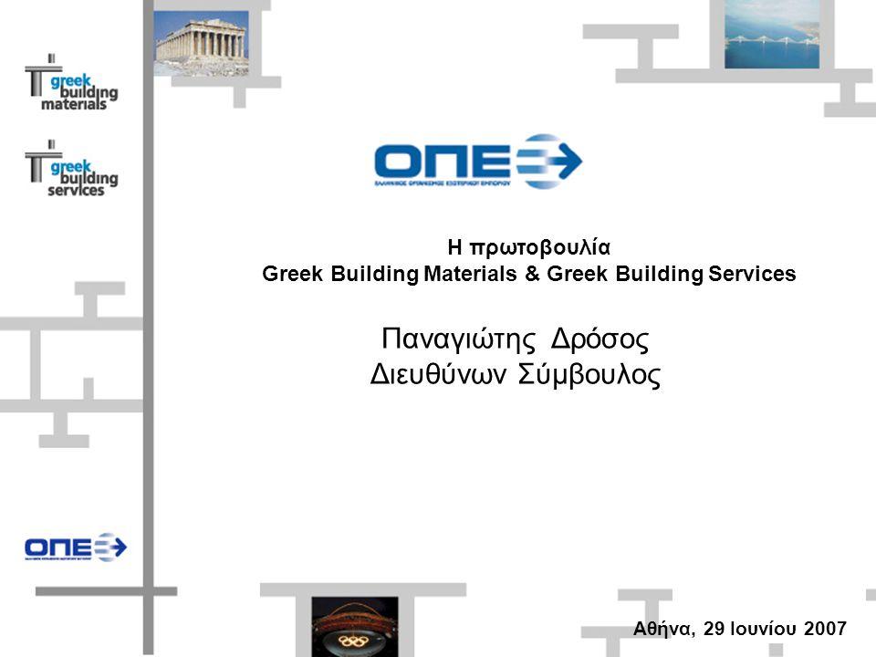 H πρωτοβουλία Greek Building Materials & Greek Building Services Παναγιώτης Δρόσος Διευθύνων Σύμβουλος Αθήνα, 29 Ιουνίου 2007