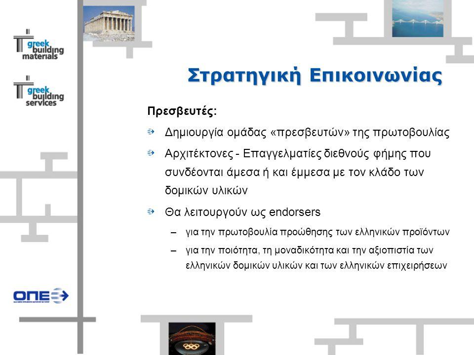 Στρατηγική Επικοινωνίας Πρεσβευτές: Δημιουργία ομάδας «πρεσβευτών» της πρωτοβουλίας Αρχιτέκτονες - Επαγγελματίες διεθνούς φήμης που συνδέονται άμεσα ή και έμμεσα με τον κλάδο των δομικών υλικών Θα λειτουργούν ως endorsers –για την πρωτοβουλία προώθησης των ελληνικών προϊόντων –για την ποιότητα, τη μοναδικότητα και την αξιοπιστία των ελληνικών δομικών υλικών και των ελληνικών επιχειρήσεων