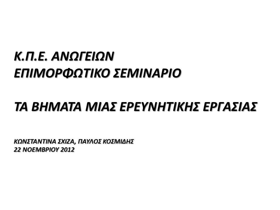 «Ερευνητικές Εργασίες στο Λύκειο: Θεωρία και Πράξη» Κ.Π.Ε. ΑΝΩΓΕΙΩΝ ΕΠΙΜΟΡΦΩΤΙΚΟ ΣΕΜΙΝΑΡΙΟ ΤΑ ΒΗΜΑΤΑ ΜΙΑΣ ΕΡΕΥΝΗΤΙΚΗΣ ΕΡΓΑΣΙΑΣ ΚΩΝΣΤΑΝΤΙΝΑ ΣΧΙΖΑ, ΠΑΥΛ