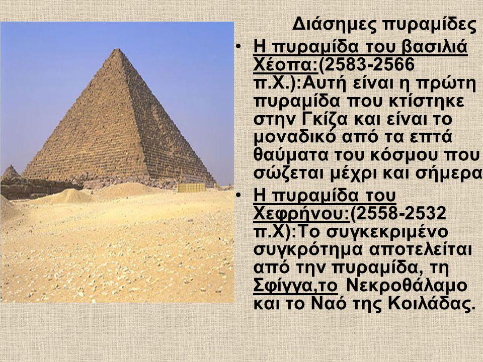 Διάσημες πυραμίδες •Η πυραμίδα του βασιλιά Χέοπα:(2583-2566 π.Χ.):Αυτή είναι η πρώτη πυραμίδα που κτίστηκε στην Γκίζα και είναι το μοναδικό από τα επτ