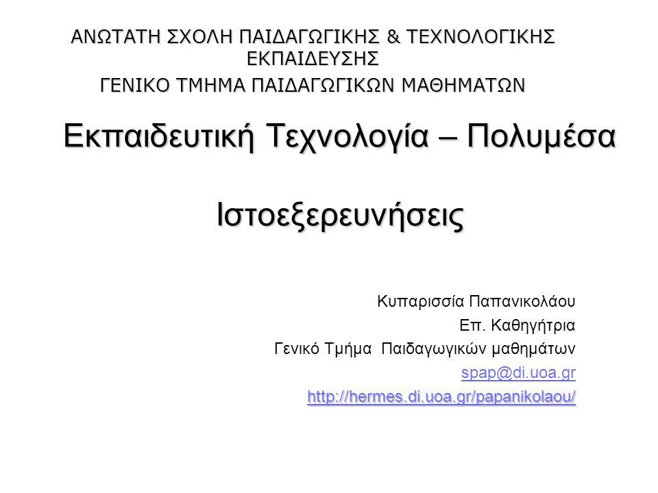Εκπαιδευτική Τεχνολογία – Πολυμέσα Ιστοεξερευνήσεις Κυπαρισσία Παπανικολάου Eπ. Καθηγήτρια Γενικό Τμήμα Παιδαγωγικών μαθημάτων spap@di.uoa.gr http://h