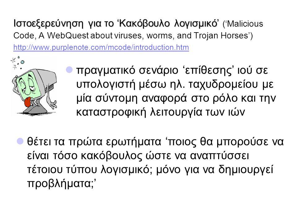 Ιστοεξερεύνηση για το 'Κακόβουλο λογισμικό' Ιστοεξερεύνηση για το 'Κακόβουλο λογισμικό' ('Malicious Code, A WebQuest about viruses, worms, and Trojan