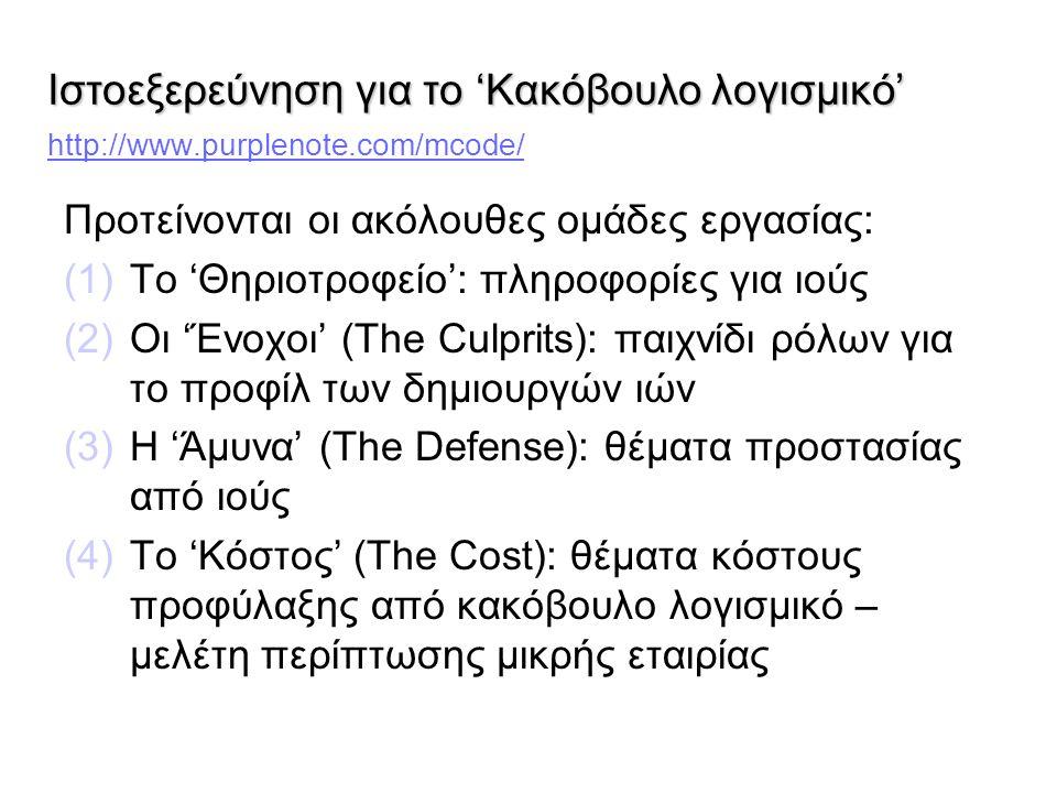 Προτείνονται οι ακόλουθες ομάδες εργασίας: (1)To 'Θηριοτροφείο': πληροφορίες για ιούς (2)Οι 'Ένοχοι' (The Culprits): παιχνίδι ρόλων για το προφίλ των