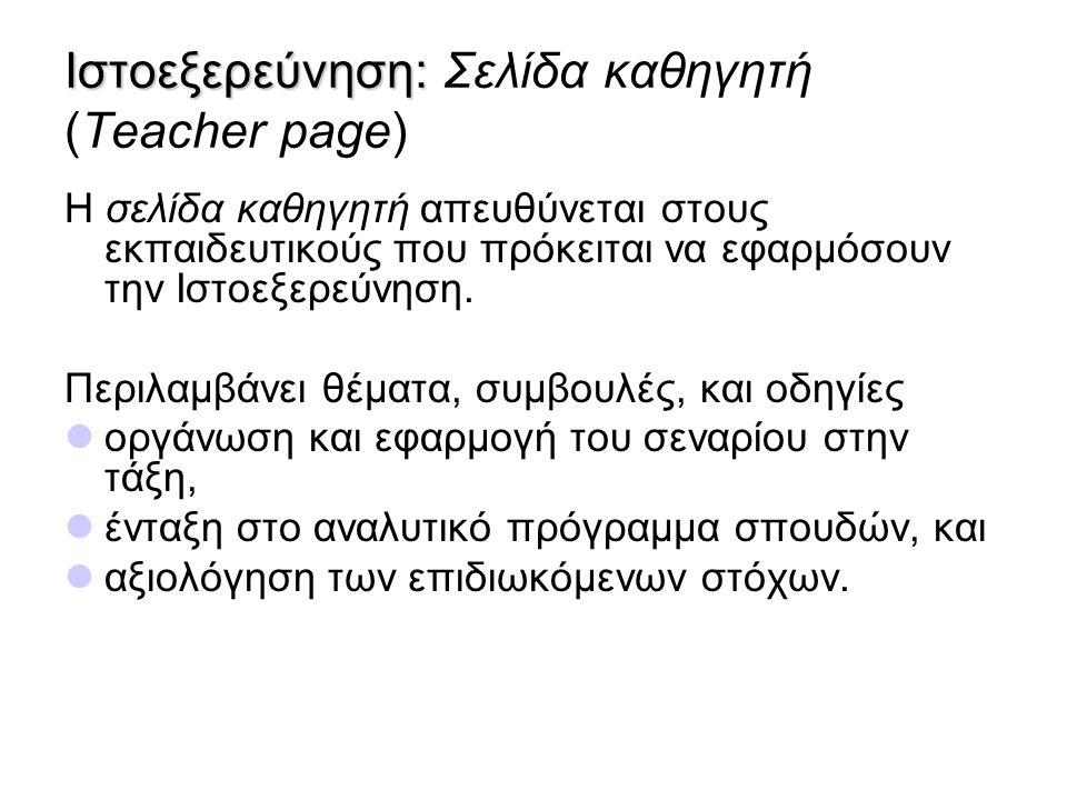 Η σελίδα καθηγητή απευθύνεται στους εκπαιδευτικούς που πρόκειται να εφαρμόσουν την Ιστοεξερεύνηση. Περιλαμβάνει θέματα, συμβουλές, και οδηγίες  οργάν