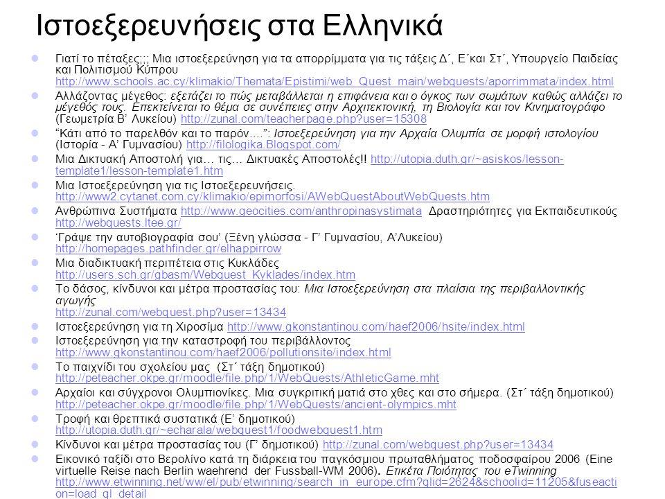 Ιστοεξερευνήσεις στα Ελληνικά  Γιατί το πέταξες;;; Μια ιστοεξερεύνηση για τα απορρίμματα για τις τάξεις Δ΄, Ε΄και Στ΄, Υπουργείο Παιδείας και Πολιτισ