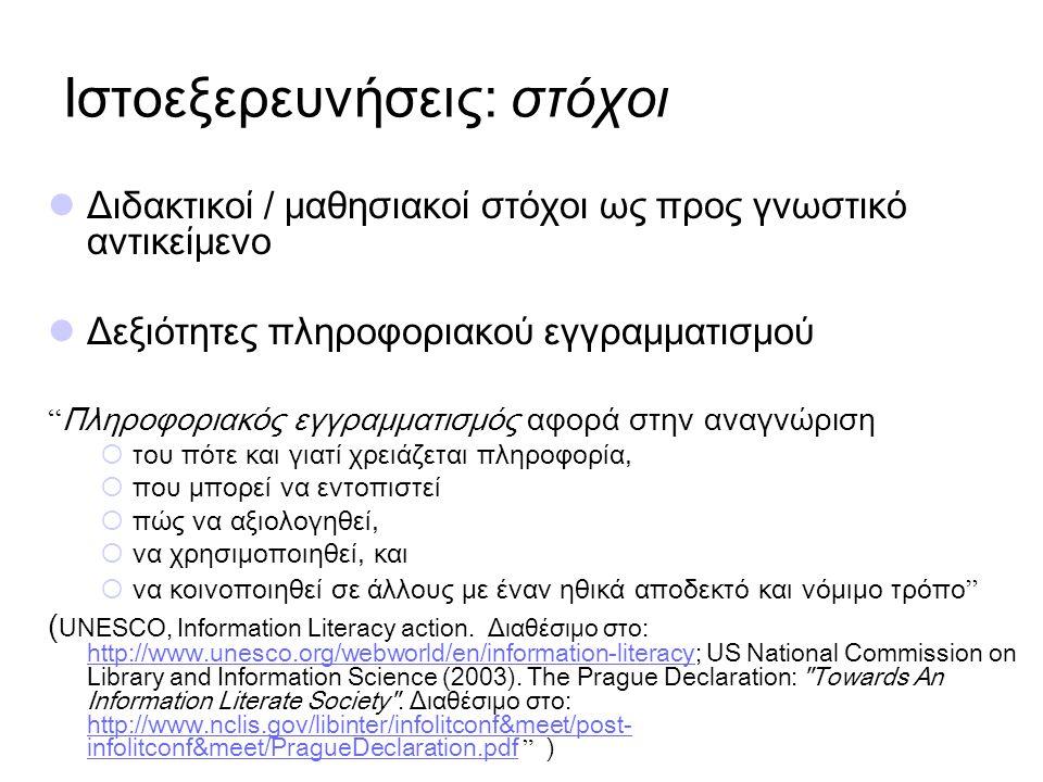 Ιστοεξερεύνηση για το 'Κακόβουλο λογισμικό' Ιστοεξερεύνηση για το 'Κακόβουλο λογισμικό' ('Malicious Code, A WebQuest about viruses, worms, and Trojan Horses') http://www.purplenote.com/mcode/introduction.htm http://www.purplenote.com/mcode/introduction.htm  πραγματικό σενάριο 'επίθεσης' ιού σε υπολογιστή μέσω ηλ.