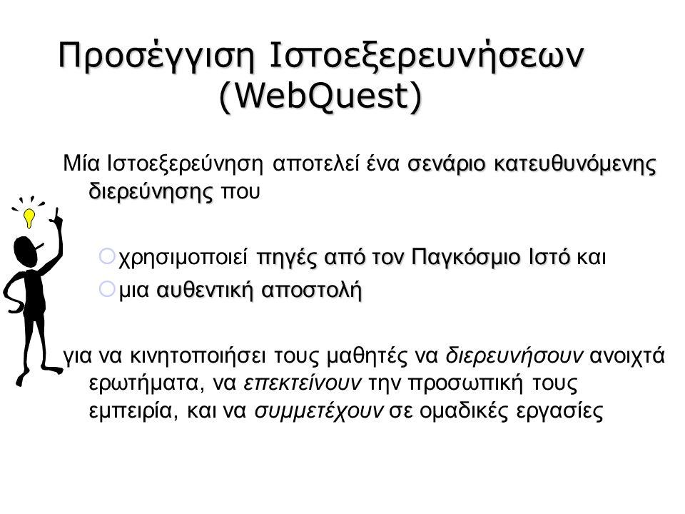 • Διευκολύνουν τον εκπαιδευτικό στο σχεδιασμό μαθημάτων ορίζοντας τα συστατικά στοιχεία & τη δομή τους • Οριοθετούν τη δραστηριότητα των μαθητών –συχνά ομαδική-, να εστιάζουν στη χρήση της πληροφορίας παρά στην απλή αναζήτησή της Προσέγγιση Ιστοεξερευνήσεων (WebQuest)