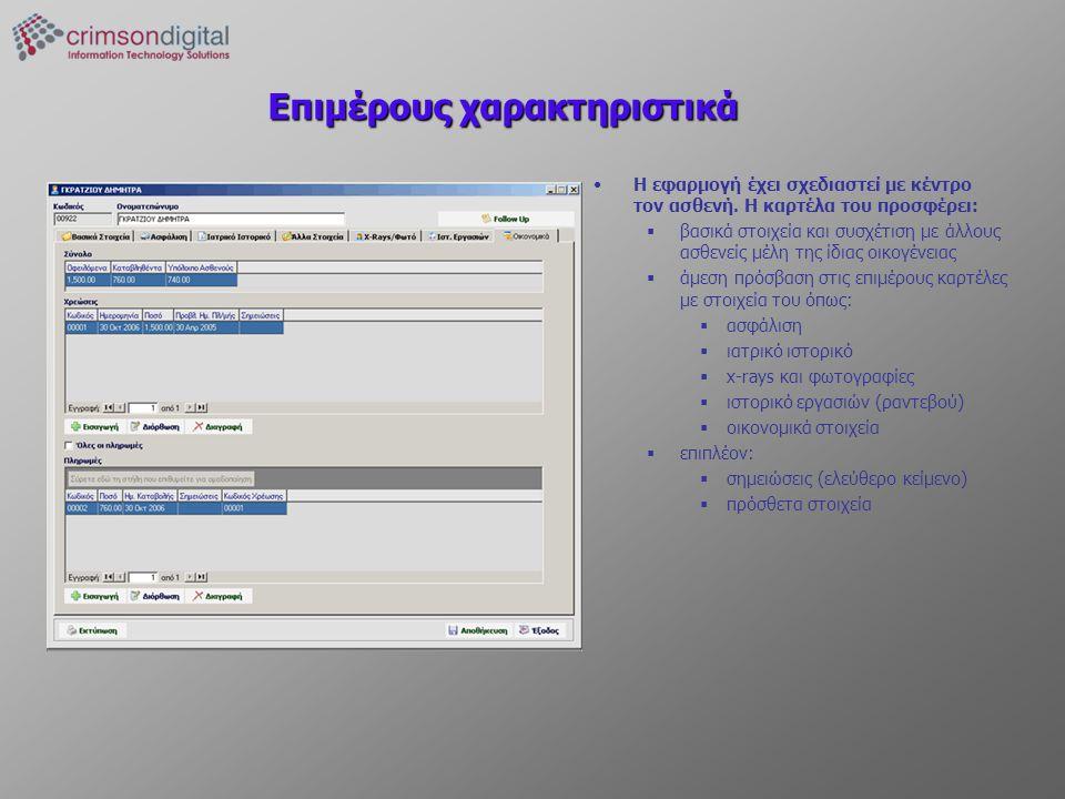 Επιμέρους χαρακτηριστικά •Η εφαρμογή έχει σχεδιαστεί με κέντρο τον ασθενή.