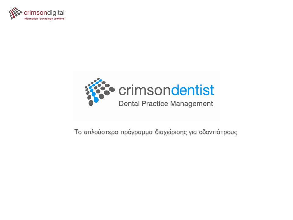 Το απλούστερο πρόγραμμα διαχείρισης για οδοντιάτρους