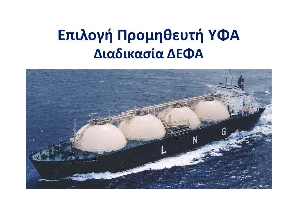 Δημόσια Εταιρεία Φυσικού Αερίου ΔΕΦΑ (1) • Η ΔΕΦΑ έχει την αποκλειστική ευθύνη για την εισαγωγή και προμήθεια Φυσικού Αερίου στην Κυπριακή αγορά.