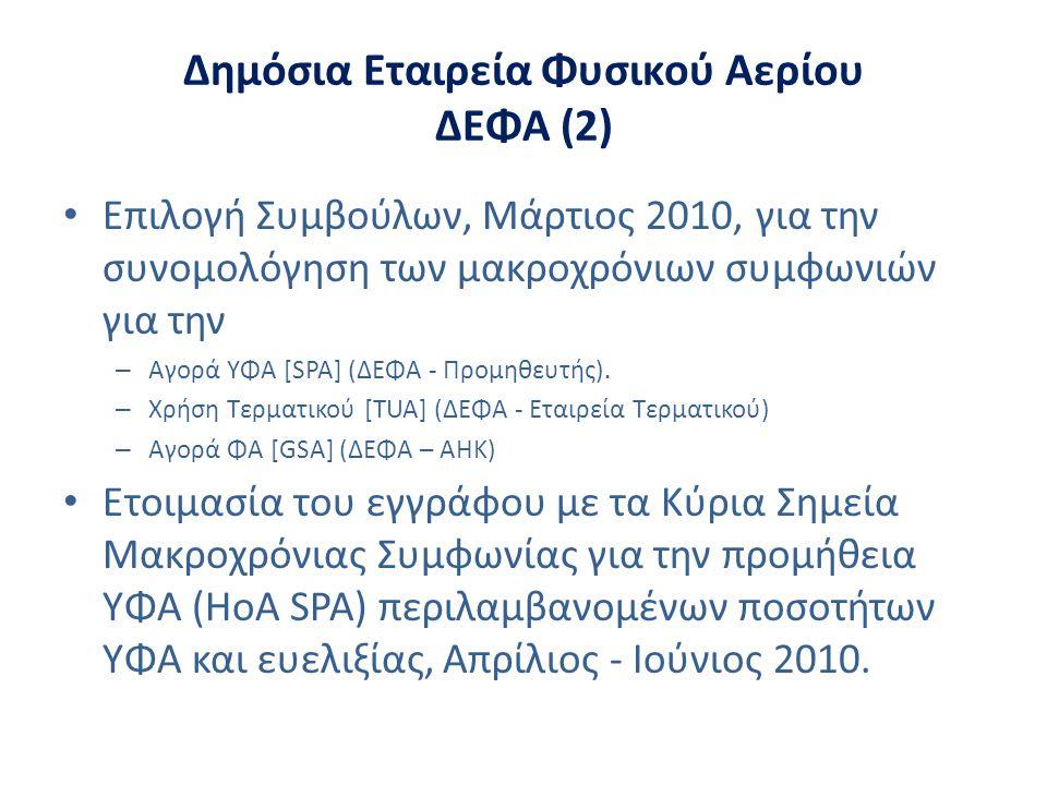 Δημόσια Εταιρεία Φυσικού Αερίου ΔΕΦΑ (2) • Επιλογή Συμβούλων, Μάρτιος 2010, για την συνομολόγηση των μακροχρόνιων συμφωνιών για την – Αγορά ΥΦΑ [SPA]