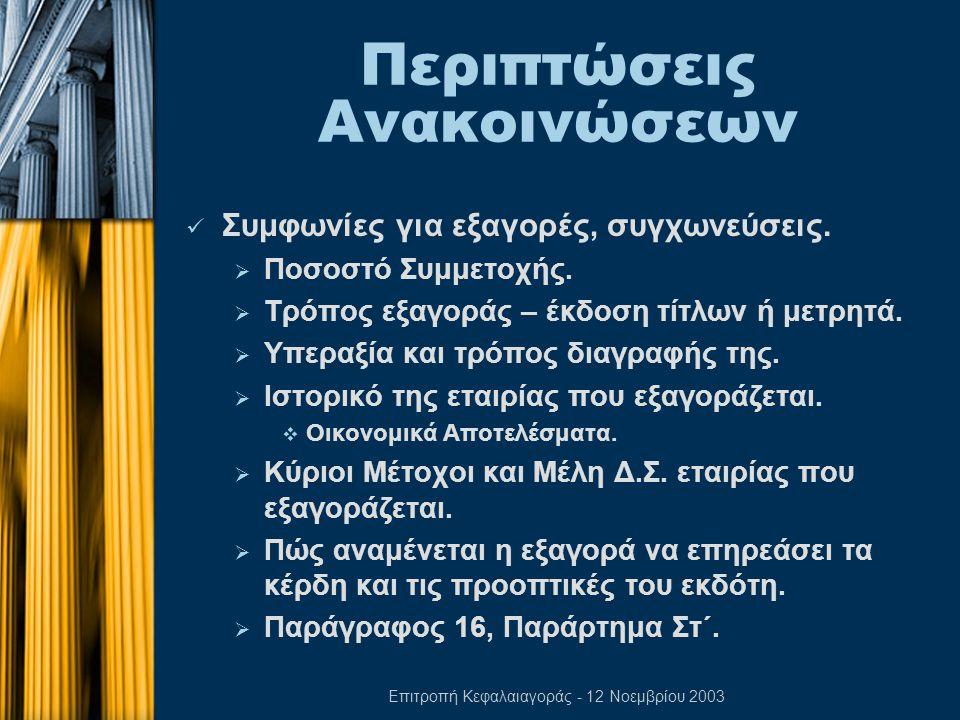 Επιτροπή Κεφαλαιαγοράς - 12 Νοεμβρίου 2003 Περιπτώσεις Ανακοινώσεων  Συμφωνίες για εξαγορές, συγχωνεύσεις.